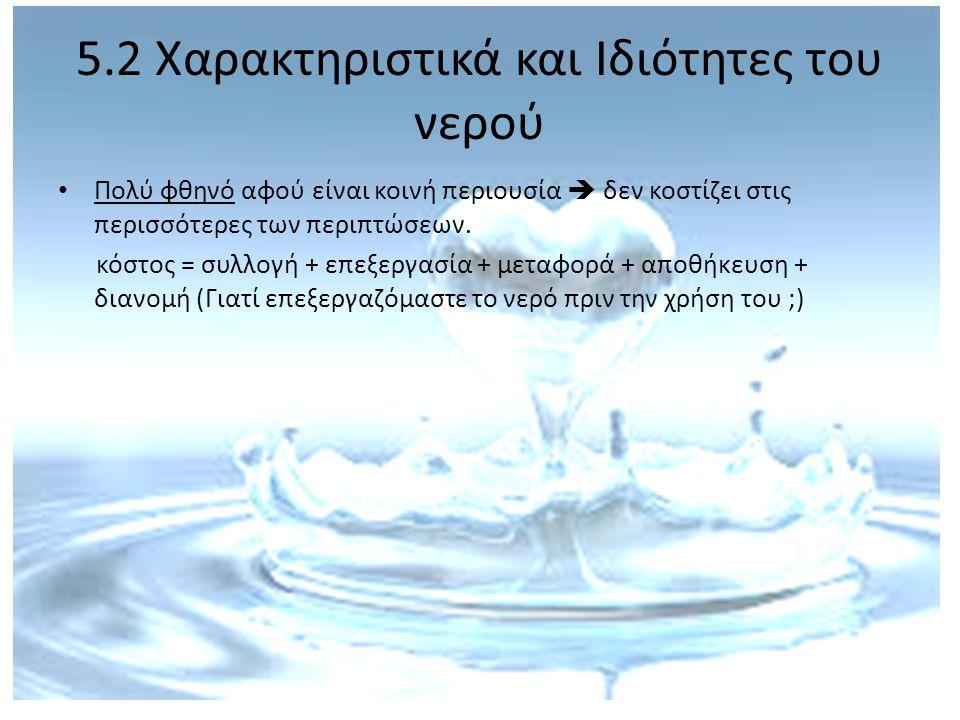 5.2 Χαρακτηριστικά και Ιδιότητες του νερού