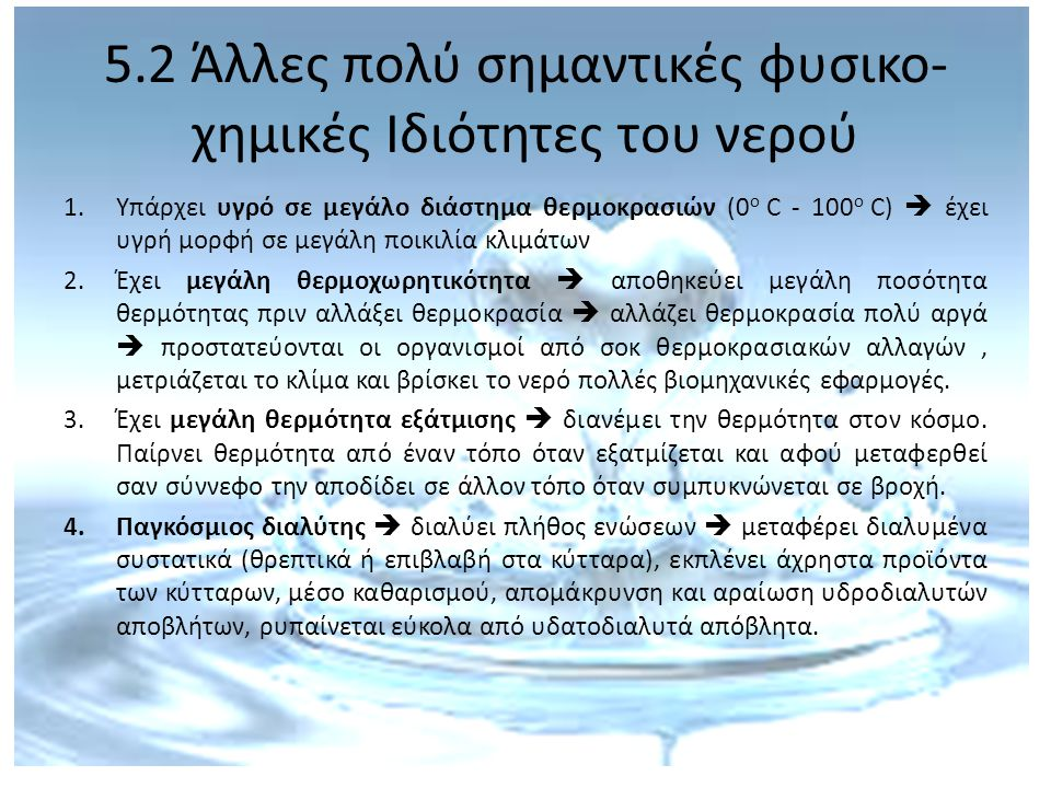 5.2 Άλλες πολύ σημαντικές φυσικο-χημικές Ιδιότητες του νερού