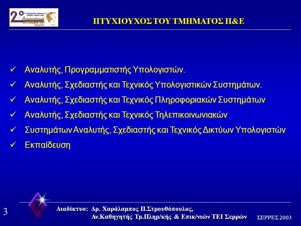 ΠΤΥΧΙΟΥΧΟΣ ΤΟΥ ΤΜΗΜΑΤΟΣ Π&Ε