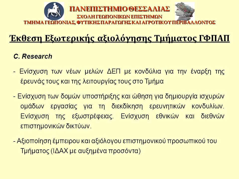 Έκθεση Εξωτερικής αξιολόγησης Τμήματος ΓΦΠΑΠ
