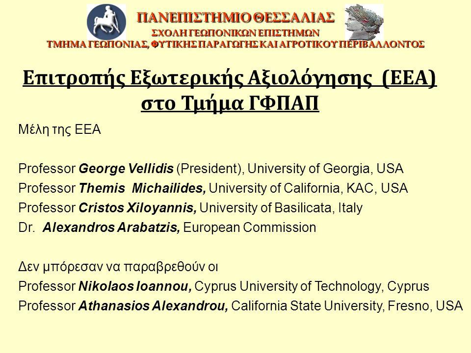 Επιτροπής Εξωτερικής Αξιολόγησης (ΕΕΑ) στο Τμήμα ΓΦΠΑΠ