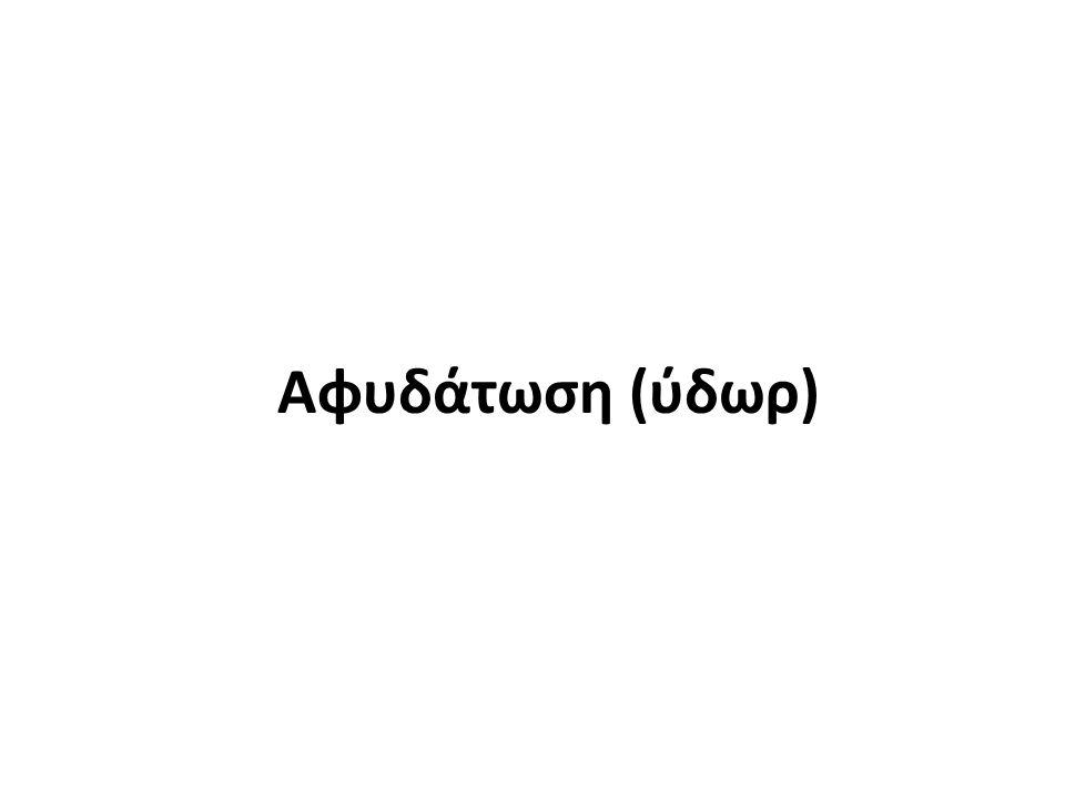 Αφυδάτωση (ύδωρ)