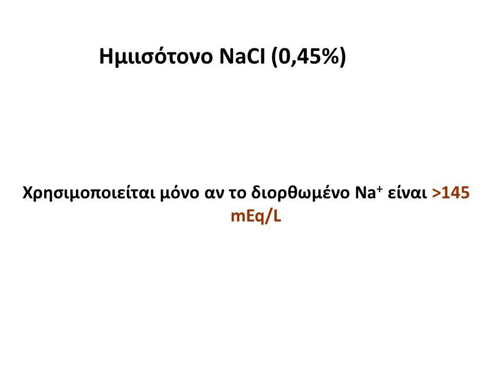 Χρησιμοποιείται μόνο αν το διορθωμένο Na+ είναι >145 mEq/L