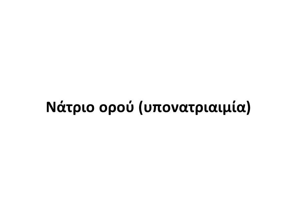 Νάτριο ορού (υπονατριαιμία)