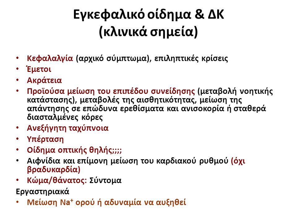 Εγκεφαλικό οίδημα & ΔΚ (κλινικά σημεία)
