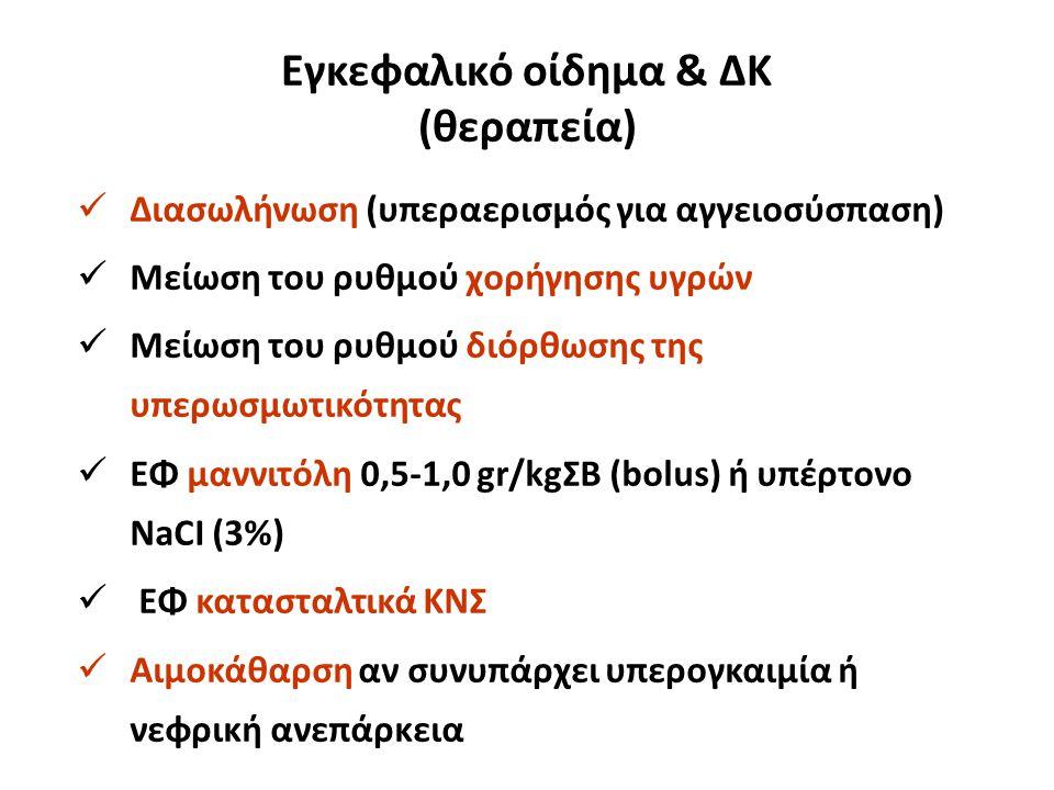 Εγκεφαλικό οίδημα & ΔΚ (θεραπεία)