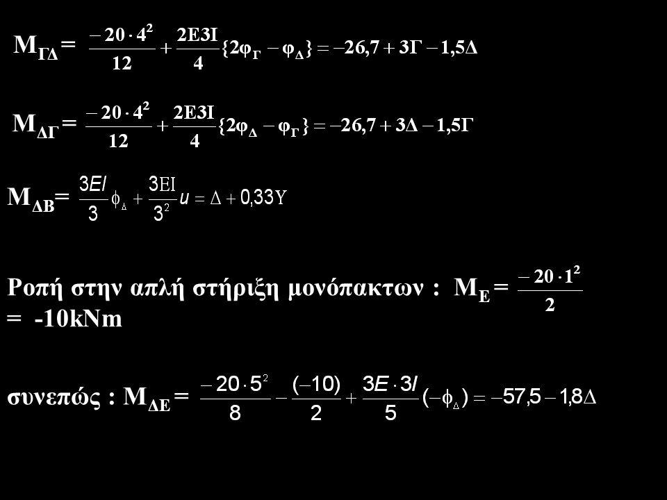 ΜΓΔ = ΜΔΓ = ΜΔΒ= Ροπή στην απλή στήριξη μονόπακτων : ΜΕ = = -10kNm συνεπώς : ΜΔΕ =