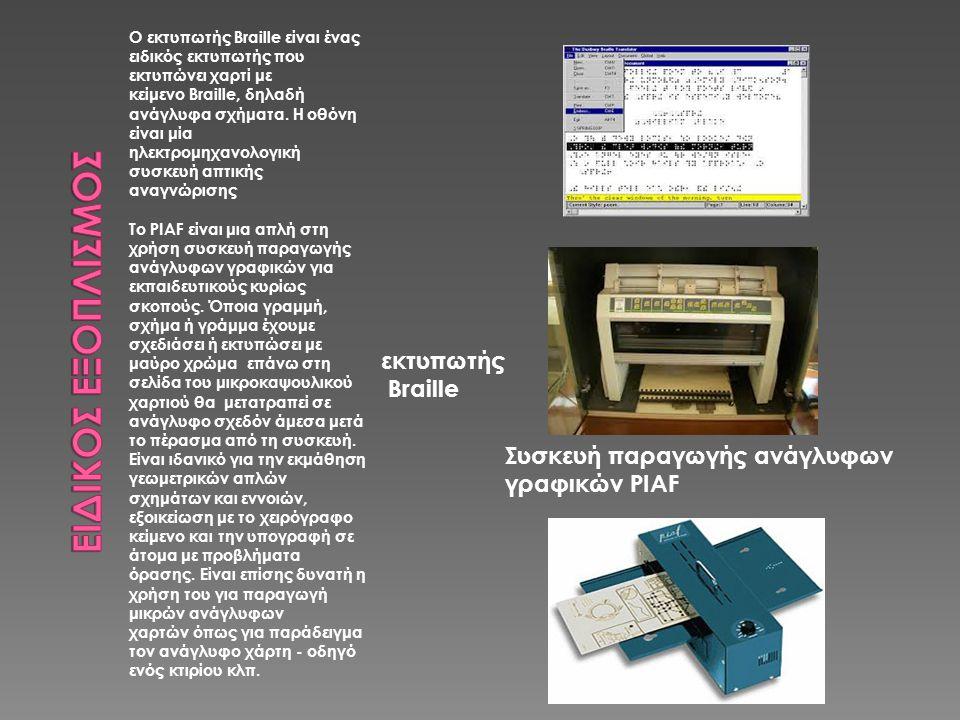 Ειδικοσ εξοπλισμοσ εκτυπωτής Braille