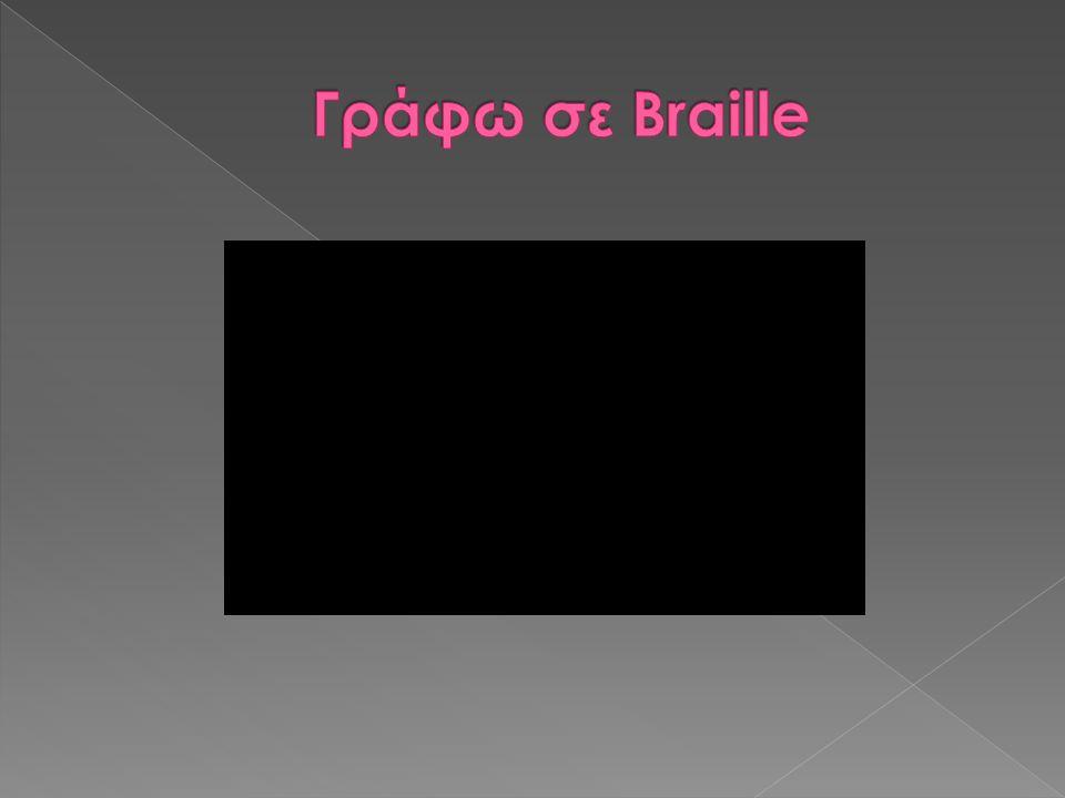 Γράφω σε Braille