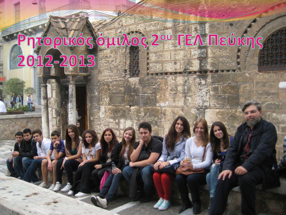 Ρητορικός όμιλος 2ου ΓΕΛ Πεύκης 2012-2013