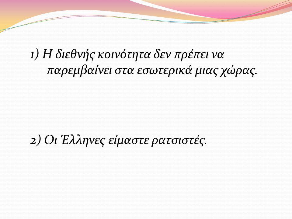 2) Οι Έλληνες είμαστε ρατσιστές.