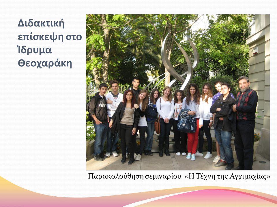 Διδακτική επίσκεψη στο Ίδρυμα Θεοχαράκη