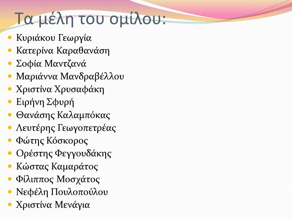 Τα μέλη του ομίλου: Κυριάκου Γεωργία Κατερίνα Καραθανάση