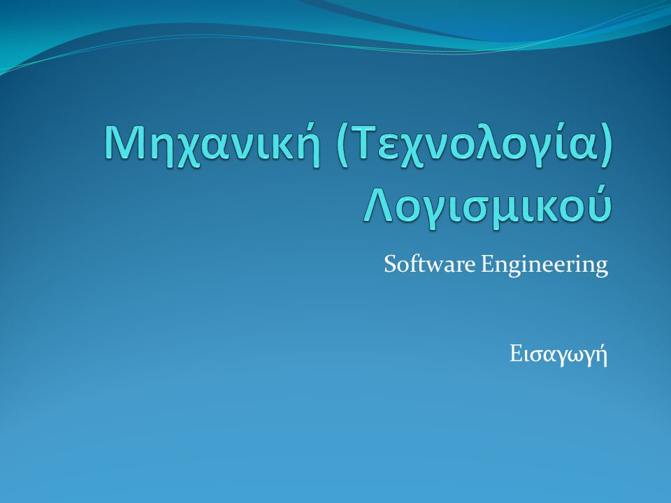 Μηχανική (Τεχνολογία) Λογισμικού