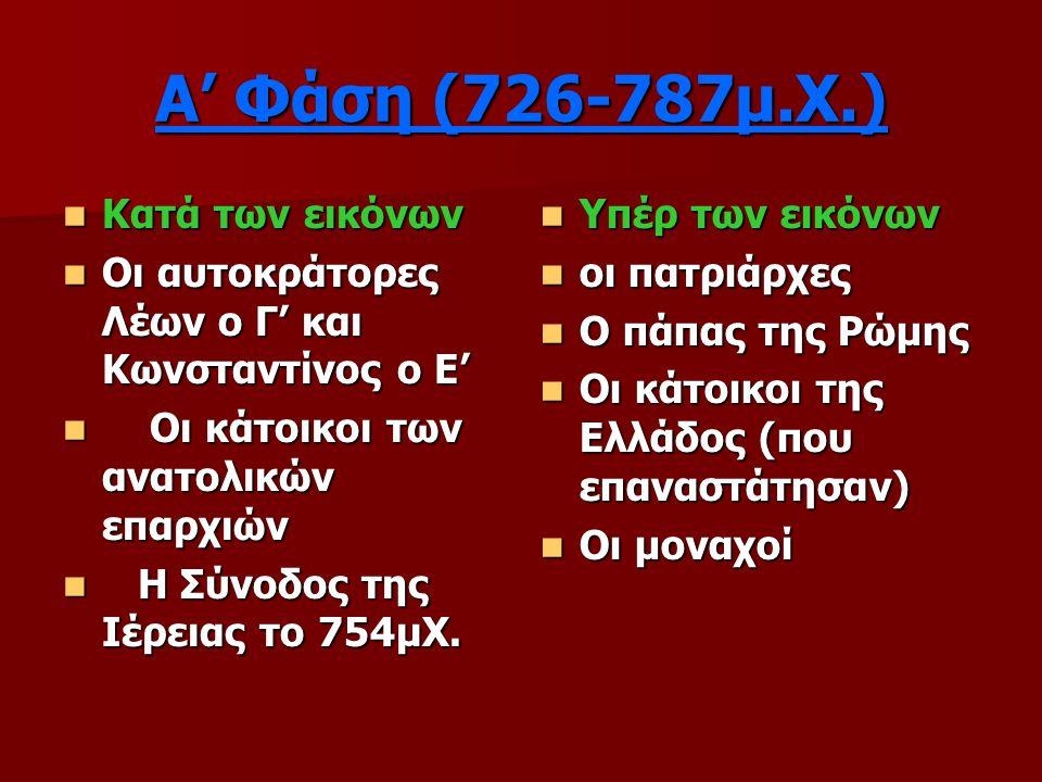Α' Φάση (726-787μ.Χ.) Κατά των εικόνων