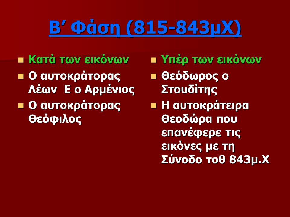 Β' Φάση (815-843μΧ) Κατά των εικόνων Ο αυτοκράτορας Λέων Ε ο Αρμένιος