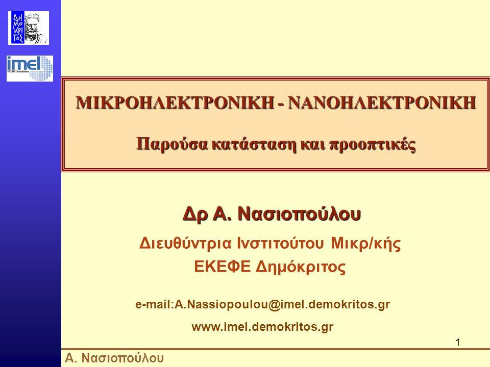 Δρ Α. Νασιοπούλου ΜΙΚΡΟΗΛΕΚΤΡΟΝΙΚΗ - ΝΑΝΟΗΛΕΚΤΡΟΝΙΚΗ