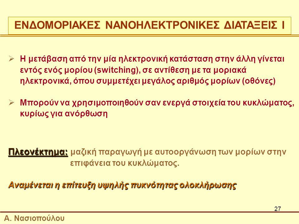 ΕΝΔΟΜΟΡΙΑΚΕΣ ΝΑΝΟΗΛΕΚΤΡΟΝΙΚΕΣ ΔΙΑΤΑΞΕΙΣ Ι