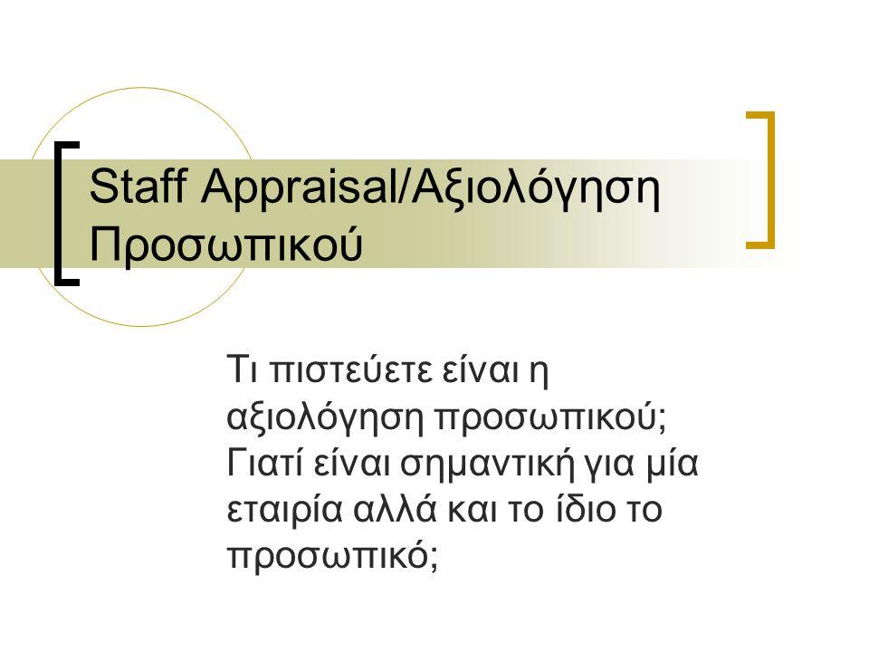 Staff Appraisal/Αξιολόγηση Προσωπικού