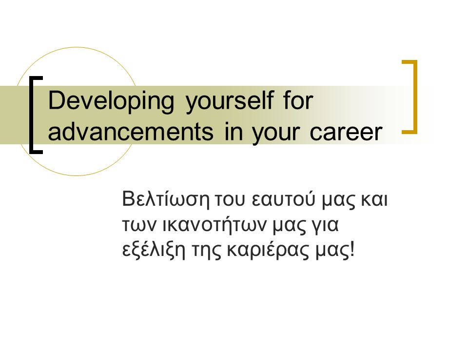 Developing yourself for advancements in your career