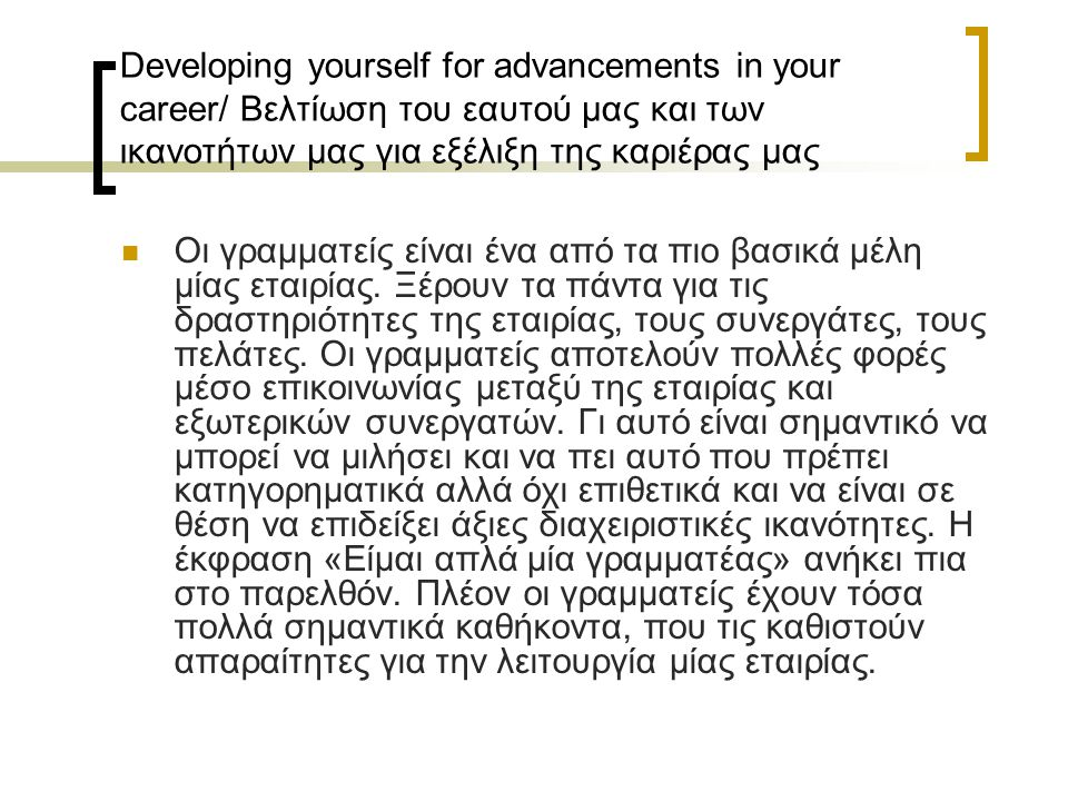 Developing yourself for advancements in your career/ Βελτίωση του εαυτού μας και των ικανοτήτων μας για εξέλιξη της καριέρας μας