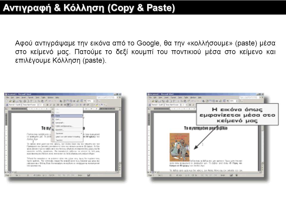 Αντιγραφή & Κόλληση (Copy & Paste)