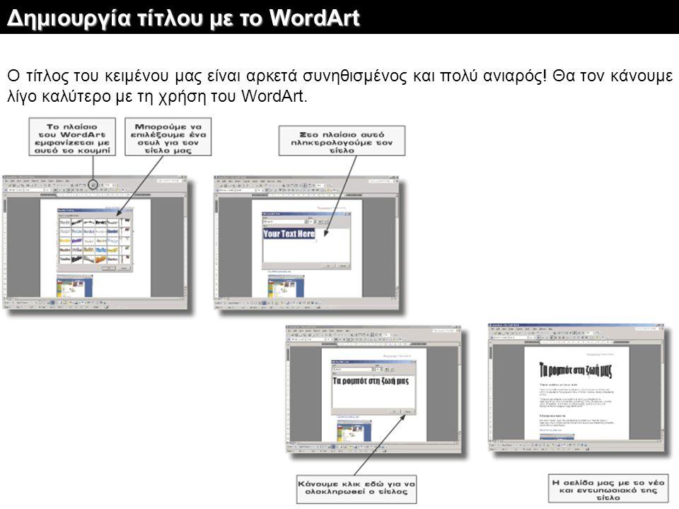 Δημιουργία τίτλου με το WordArt