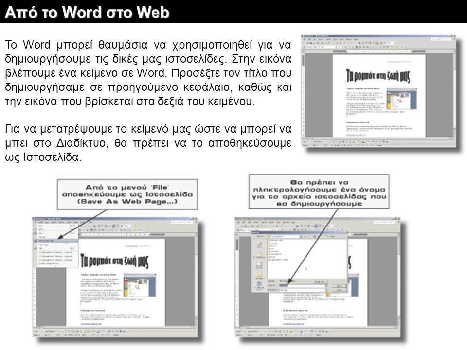 Από το Word στο Web