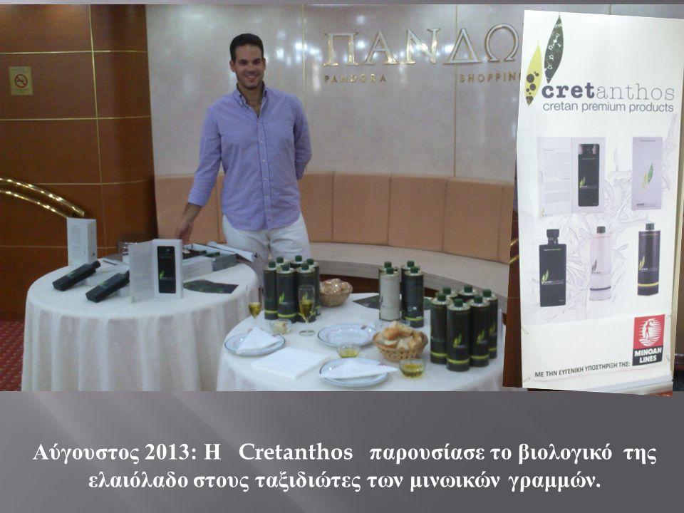 Αύγουστος 2013: Η Cretanthos παρουσίασε το βιολογικό της ελαιόλαδο στους ταξιδιώτες των μινωικών γραμμών.