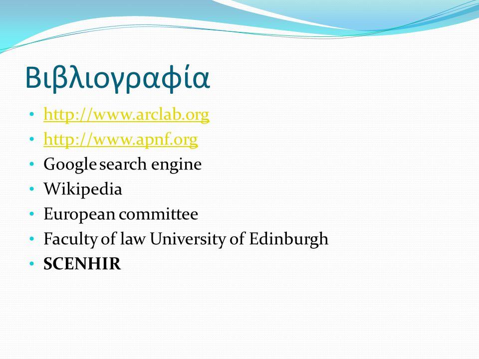 Βιβλιογραφία http://www.arclab.org http://www.apnf.org