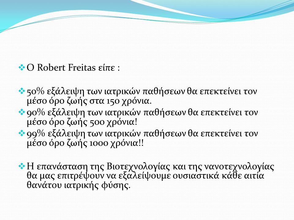 Ο Robert Freitas είπε : 50% εξάλειψη των ιατρικών παθήσεων θα επεκτείνει τον μέσο όρο ζωής στα 150 χρόνια.