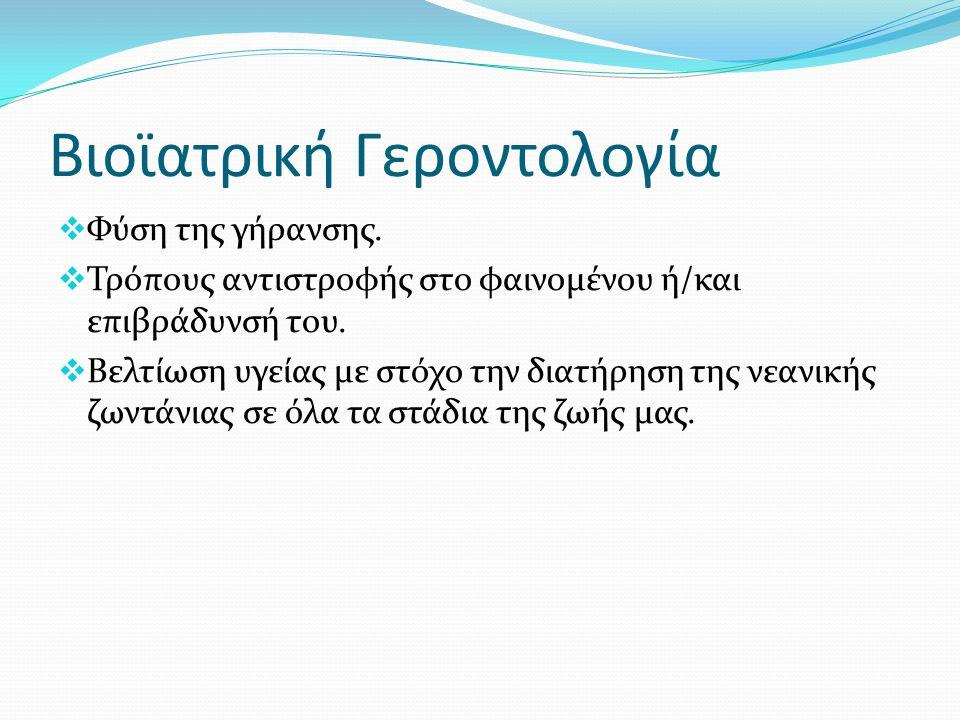 Βιοϊατρική Γεροντολογία