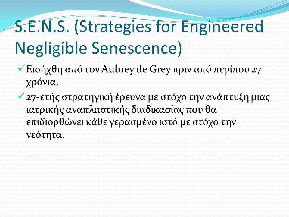 S.E.N.S. (Strategies for Engineered Negligible Senescence)