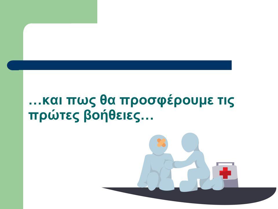 …και πως θα προσφέρουμε τις πρώτες βοήθειες…