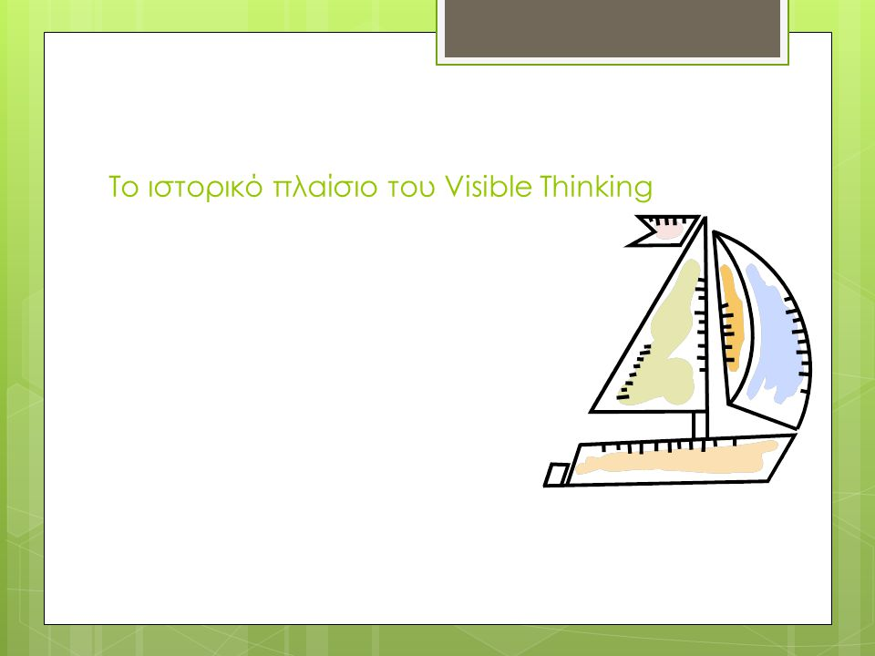 Το ιστορικό πλαίσιο του Visible Thinking