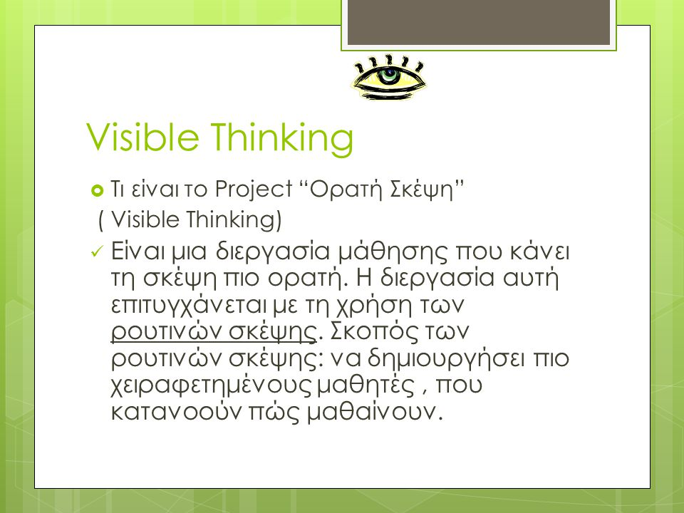 Visible Thinking Τι είναι το Project Ορατή Σκέψη ( Visible Thinking)