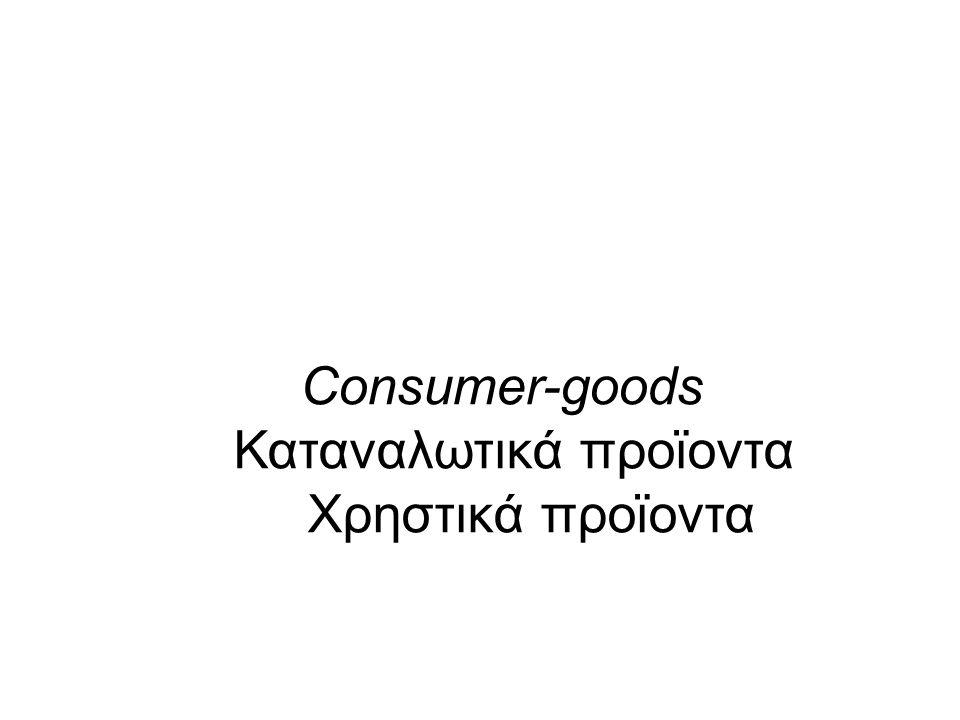 Καταναλωτικά προϊοντα Xρηστικά προϊοντα
