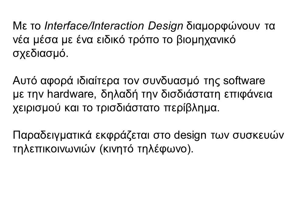 Με το Interface/Interaction Design διαμορφώνουν τα