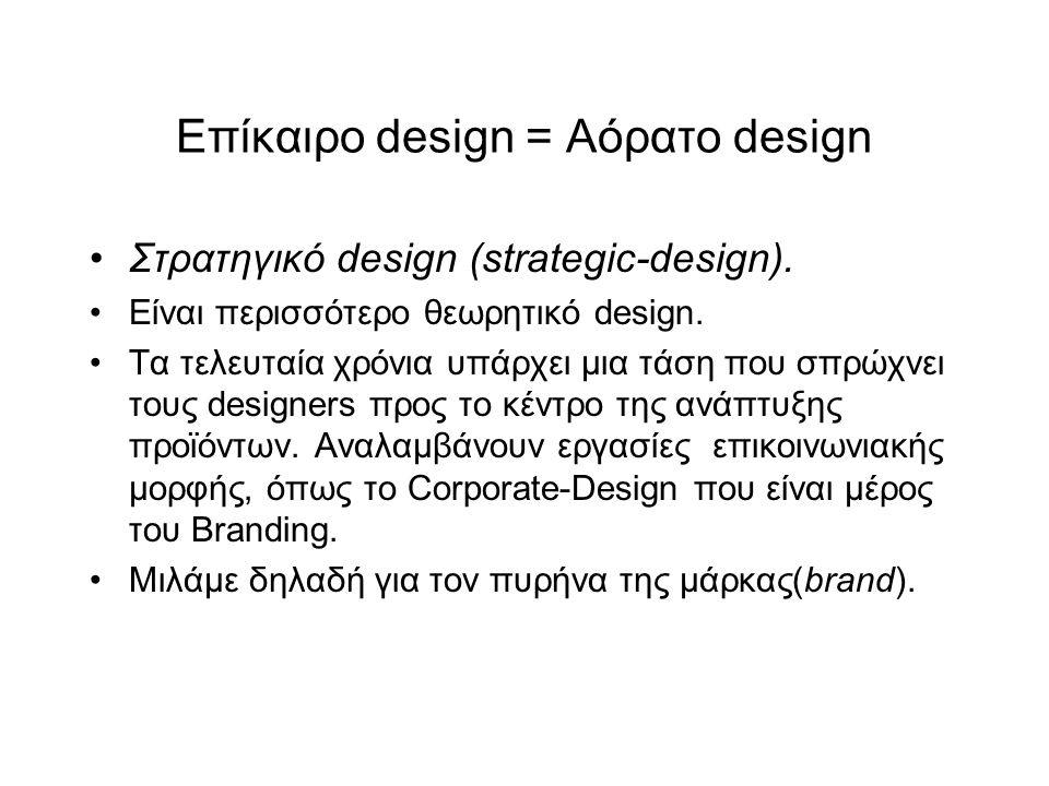 Επίκαιρο design = Αόρατο design