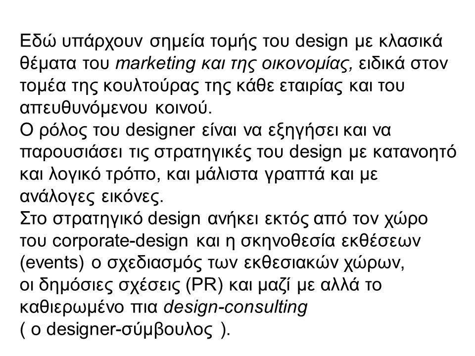 Εδώ υπάρχουν σημεία τομής του design με κλασικά θέματα του marketing και της οικονομίας, ειδικά στον τομέα της κουλτούρας της κάθε εταιρίας και του