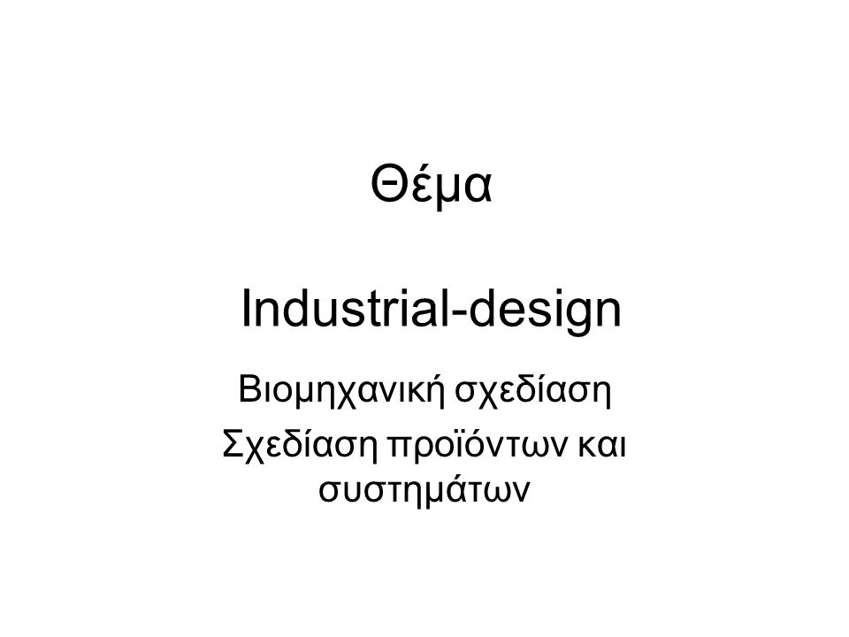 Θέμα Industrial-design