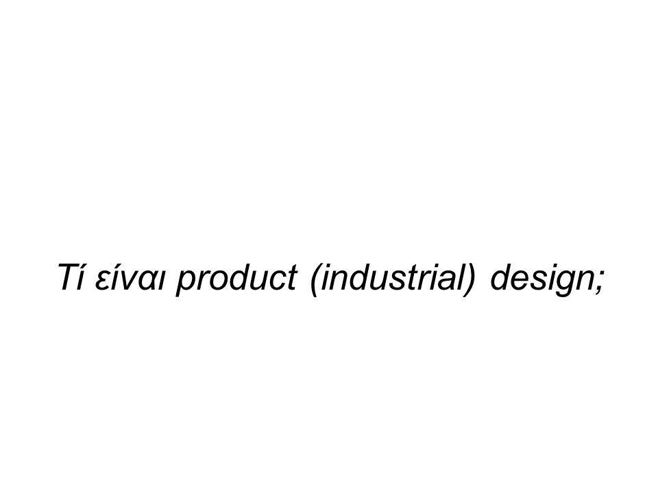 Τί είναι product (industrial) design;