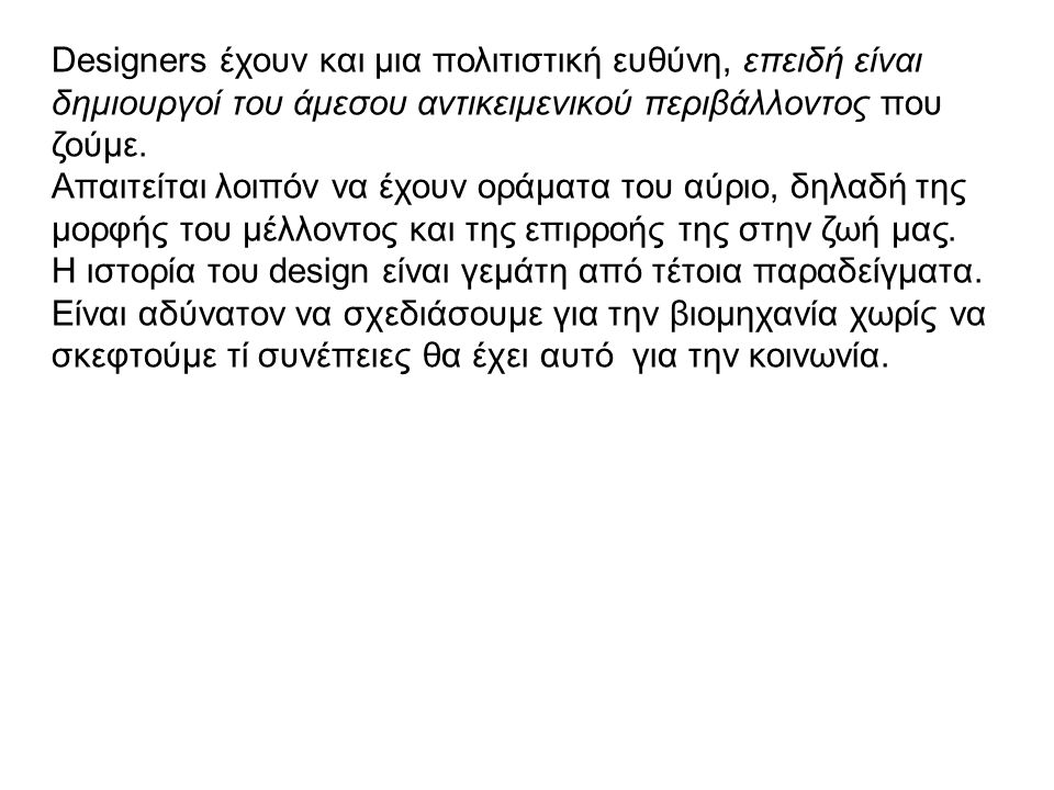 Designers έχουν και μια πολιτιστική ευθύνη, επειδή είναι