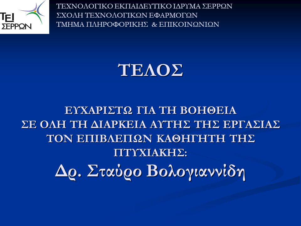 ΤΕΧΝΟΛΟΓΙΚΟ ΕΚΠΑΙΔΕΥΤΙΚΟ ΙΔΡΥΜΑ ΣΕΡΡΩΝ