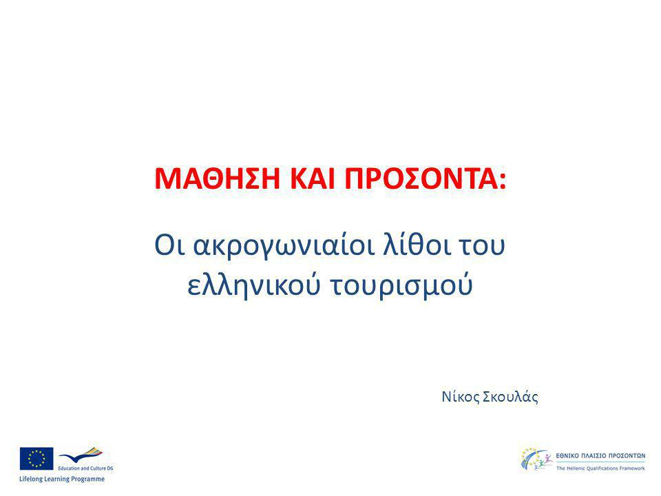 Οι ακρογωνιαίοι λίθοι του ελληνικού τουρισμού