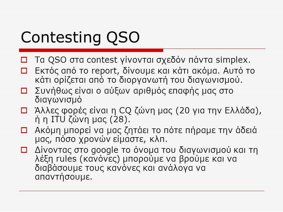 Contesting QSO Τα QSO στα contest γίνονται σχεδόν πάντα simplex.