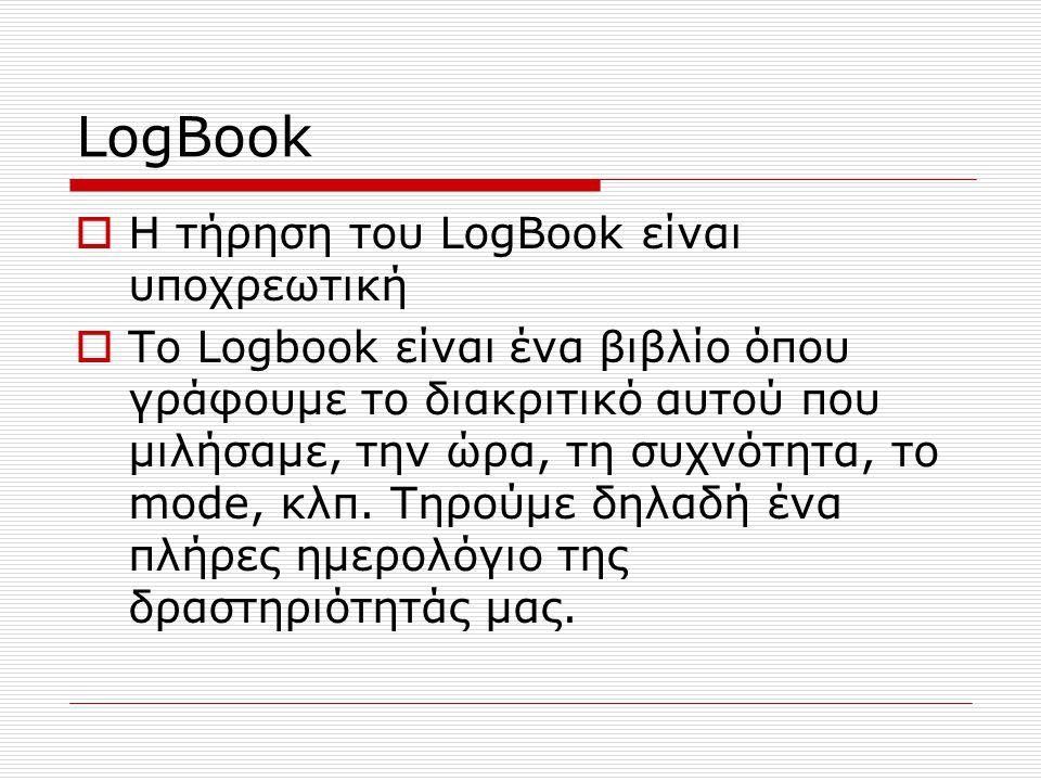 LogBook Η τήρηση του LogBook είναι υποχρεωτική