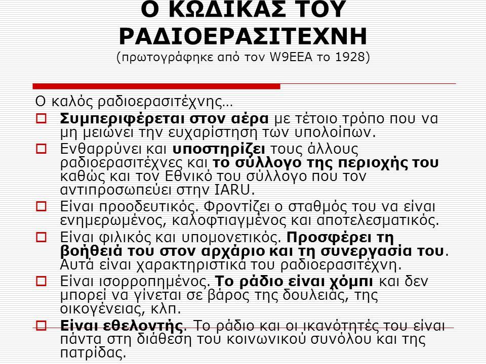Ο ΚΩΔΙΚΑΣ ΤΟΥ ΡΑΔΙΟΕΡΑΣΙΤΕΧΝΗ (πρωτογράφηκε από τον W9EEA το 1928)