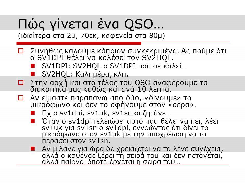 Πώς γίνεται ένα QSO… (ιδιαίτερα στα 2μ, 70εκ, καφενεία στα 80μ)
