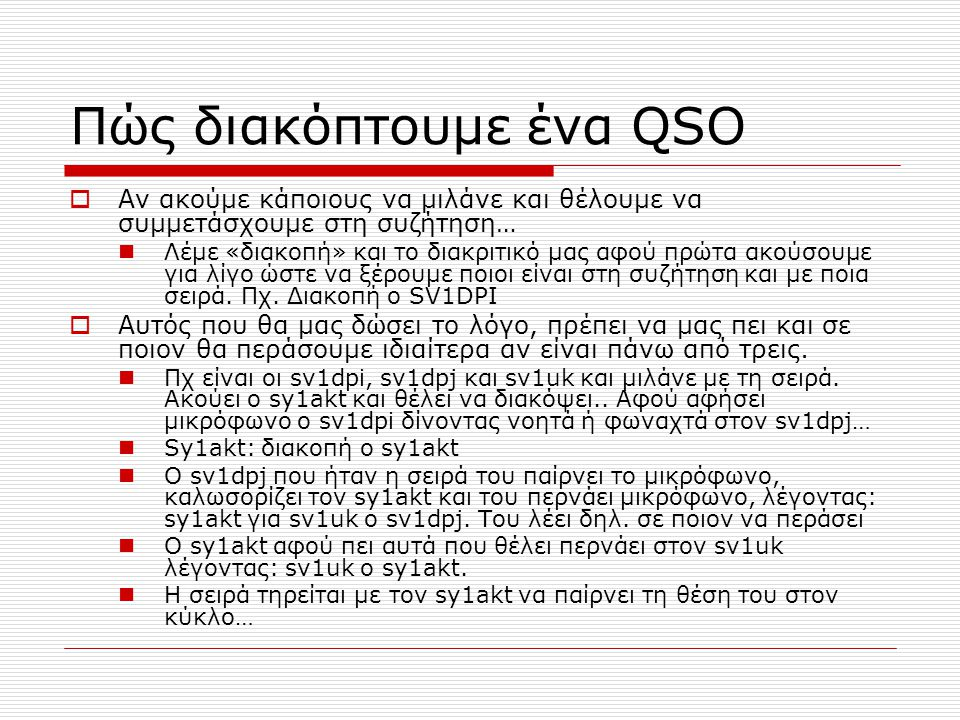 Πώς διακόπτουμε ένα QSO